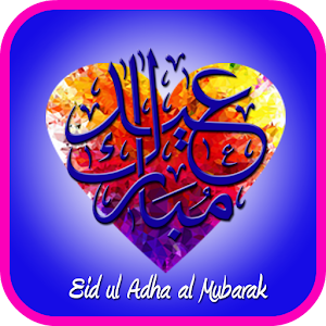 Eid Adha Mubarak Greetings