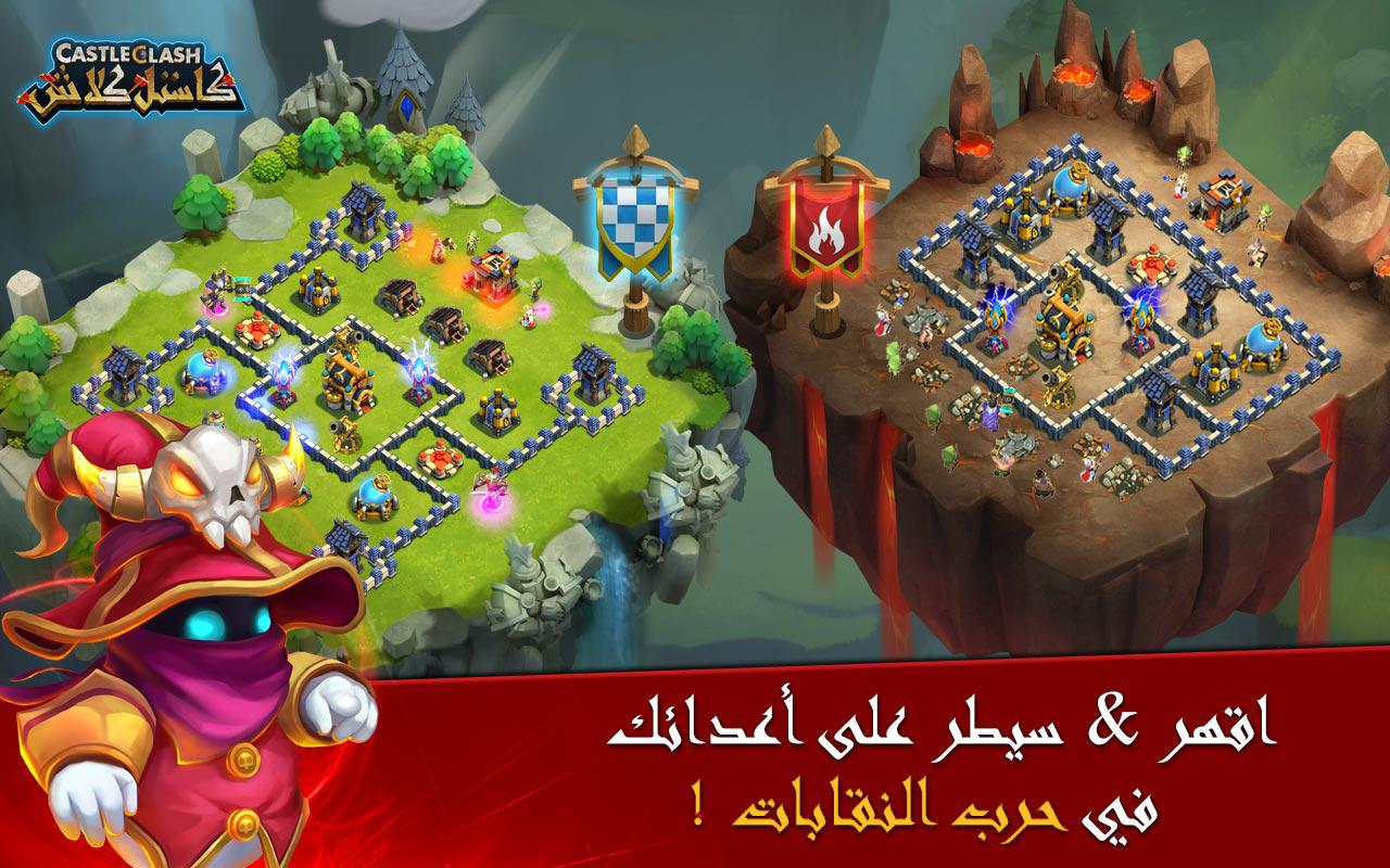 Castle clash : أساطير الدمار Screenshot 11