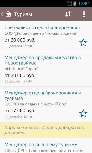 Работа в тюмени 72ru screenshot 4