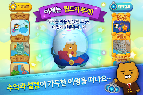 Free 프렌즈팝 for Kakao APK for Windows 8