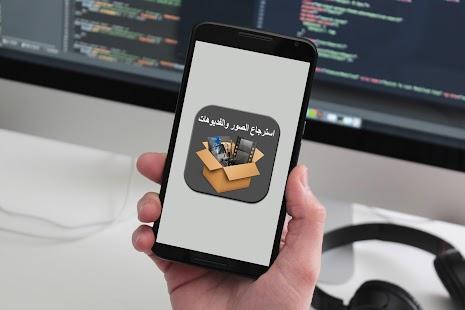 App استرجاع الصور والفيديوهات joke APK for Kindle