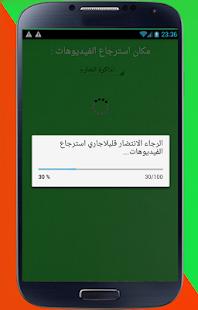 App إستعادة الفيديوهات بعد الحدف 1.0 APK for iPhone