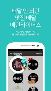 Download 배달의민족 APK on PC