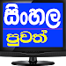 Sinhala Paththara And Gossip News Icon