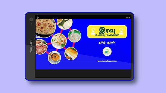 Dinner Recipes & Tips in Tamil APK for Bluestacks