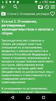 Screenshot of Tax Code of Russia Free