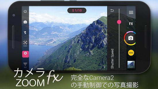 カメラZOOM FX Premium Screenshot
