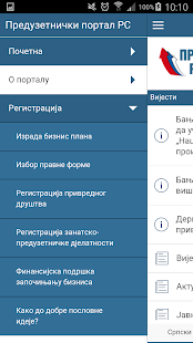Enterpreneurial portal of RS - screenshot
