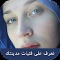 App تعرف على فتيات مدينتك APK for Windows Phone