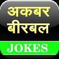 Akbar Birbal Jokes APK for Bluestacks