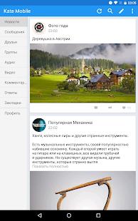 APK App Kate Mobile Lite для ВКонтакте for iOS