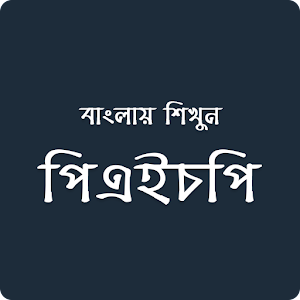 PHP Bangla for PC-Windows 7,8,10 and Mac