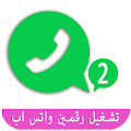Download تشغيل رقمين واتس ا ب prank APK for Android Kitkat