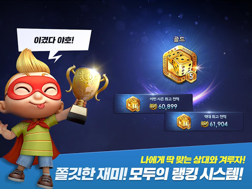 모두의마블 for Kakao screenshot 5