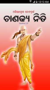 Odia Chanakya Niti - screenshot