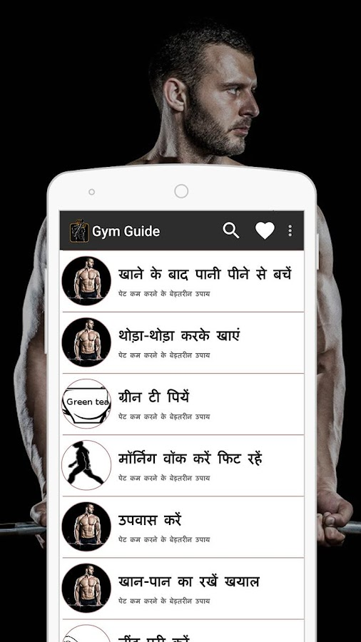 Gym Guide Hindi Fitness Train Screenshot