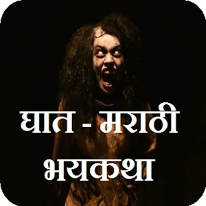 Download घात For PC Windows and Mac