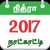 Download Tamil Calendar 2017 Offline APK for Laptop