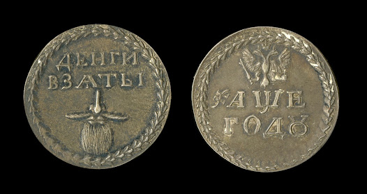 Some taxes can be very specific and are introduced with a particular goal in mind. In the late 1600s, in an attempt to modernise Russian society and discourage the growing of facial hair, Peter the Great introduced a beard tax. Those who wished to grow a beard were taxed and given this token as proof of payment.