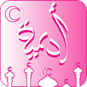 Ramadan Prayers 2017 APK