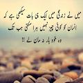 App Mehbuba Qadmo Mai APK for Kindle
