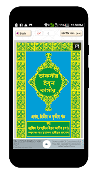 Tafsir Ibn Kathir Bangla - তাফসীর ইবনে কাসীর APK screenshot thumbnail 8