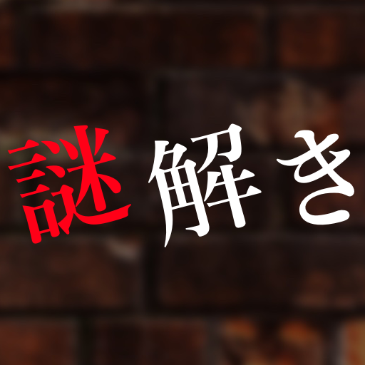 謎解き〜残された遺書と亡者達〜脱出ゲーム風推理アドベンチャー (game)