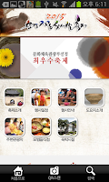 Screenshot of Mungyeong Chasabal Festival