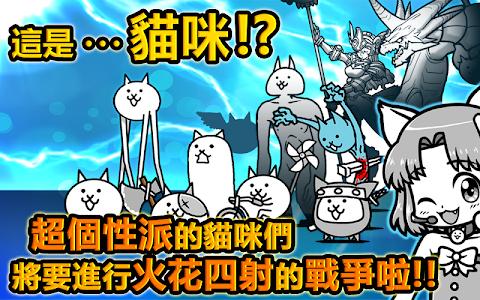貓咪大戰爭 이미지[2]