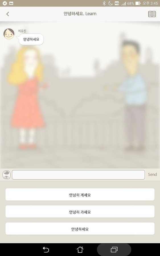 Chat to Learn Korean - Eggbun Screenshot 10