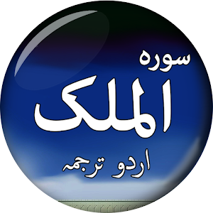 Surah Al-Mulk for PC-Windows 7,8,10 and Mac