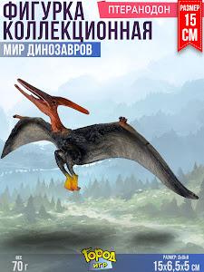 """Игрушка-фигурка серии """"Город Игр"""", динозавр птеранодон, черный"""
