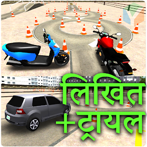 Nepal Driving Trial - License Exam Preparation 3D on PC (Windows / MAC)