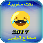 Download نكت صداع الراس2017 APK for Laptop