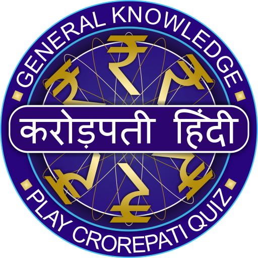 Hindi GK Quiz : Crorepati in Hindi 2018 (game)