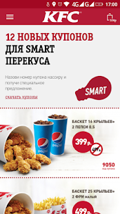 Free Download KFC: купоны, меню, рестораны APK for Samsung