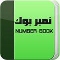 App NumberBook - نامبر بوك APK for Windows Phone