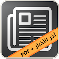 Algérie : News & PDF APK for Bluestacks