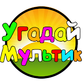 Download Угадай мультик 2016 APK for Android Kitkat