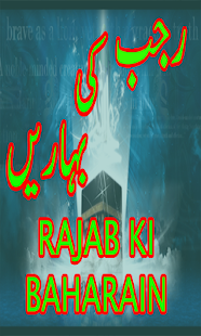 Rajab ki Baharain - screenshot