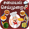 Tamil Recipes APK for Bluestacks