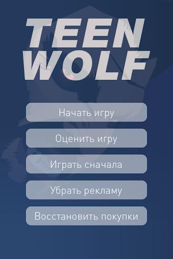 Волчонок. Викторина по сериалу - screenshot