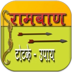 Download Achook Totke Aur Upay in Hindi For PC Windows and Mac