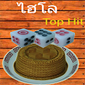 Download Full ไฮโล Top Hit 1.2.3 APK