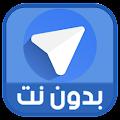تلغرام بلس - تيليجرام بدون نت