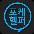 App 포케헬퍼 : 출몰지도(2세대포함)/계산기 (포켓몬고) APK for Windows Phone
