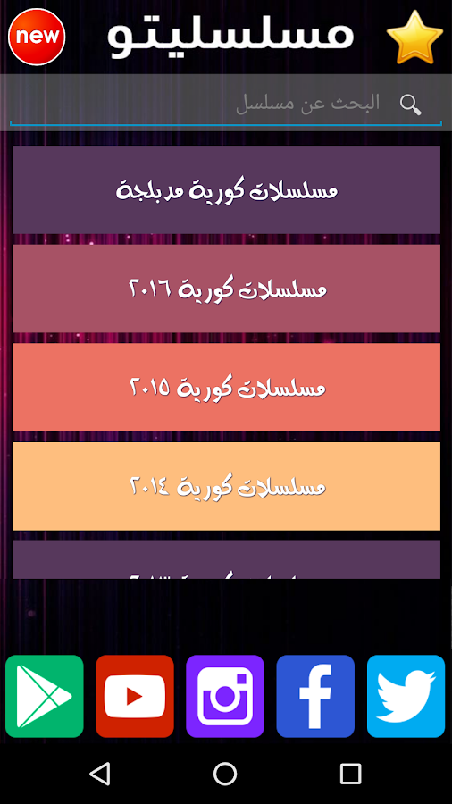 مسلسليتو Screenshot 1