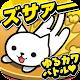 Battle game - to drop the cat Zusaaaa !! ~ cat from kotatsu