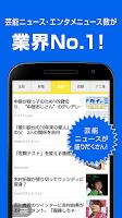 Screenshot of 芸能ニュースならYomerumo-動画で時事ニュースも読める