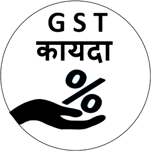 GST Act. in Marathi | ?????? ?????